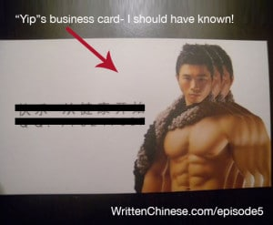 yip_business_card