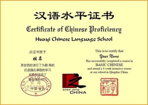 hsk certificate small