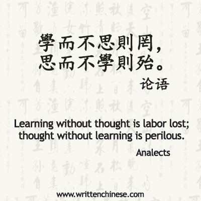Chinese Motivational Quotes In Chinese