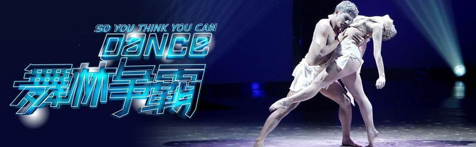 Chinese Game Show 舞林争霸 So You Think You Can Dance