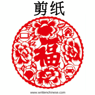 Chinese New Year Greetings 剪纸 Paper Cutting