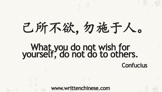 Chinese Quotes With Chinese Characters