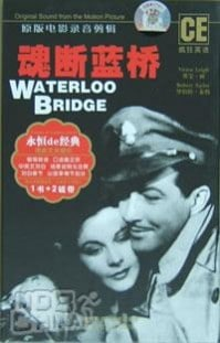 魂断蓝桥 Waterloo Bridge